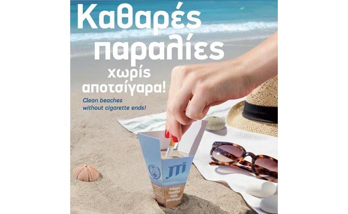 JTI-HELMEPA: Καθαρές παραλίες και φέτος!