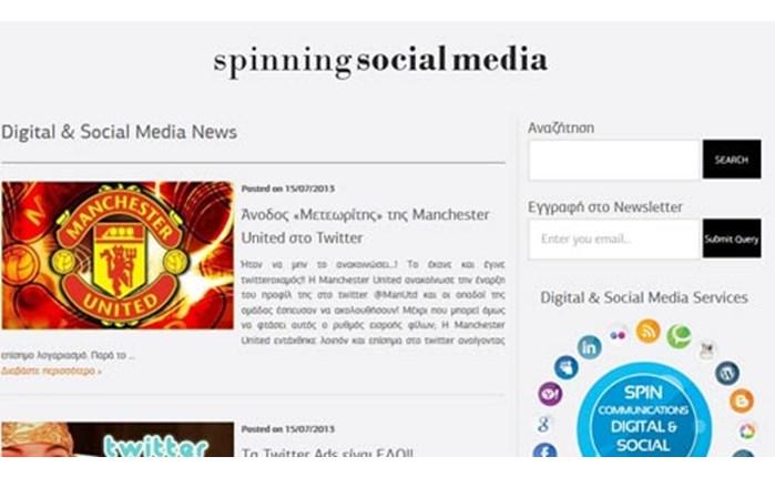 Spin Comms: Blog για social media