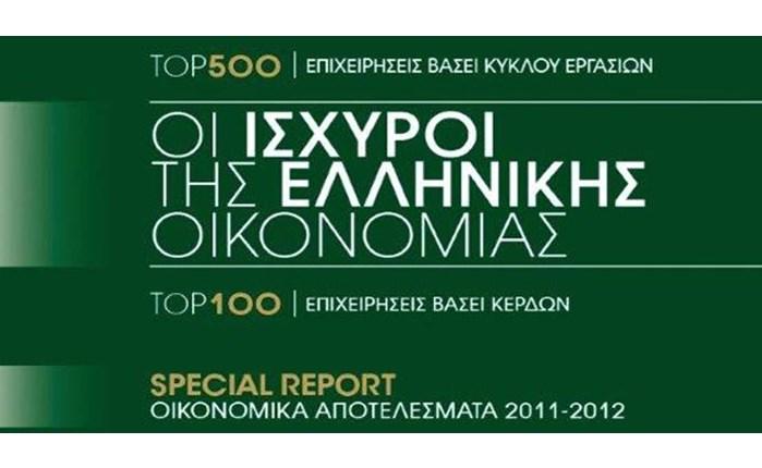 Οι Ισχυροί της Ελληνικής Οικονομίας 2013
