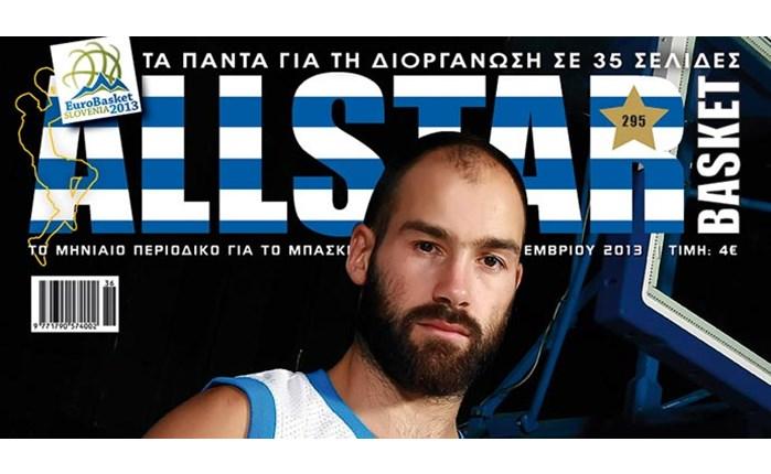 Τζάμπολ στο Ευρωμπάσκετ με ALLSTAR BASKET!