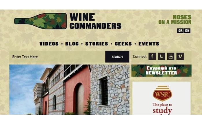 Η A3 για τους wine commanders