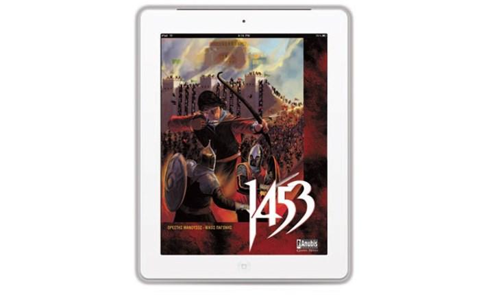 Anubis: Σε iPad το novel 1453