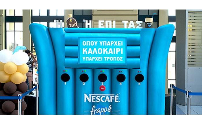 Nescafé Frappé και OgilvyOne προσέφεραν... διακοπές!