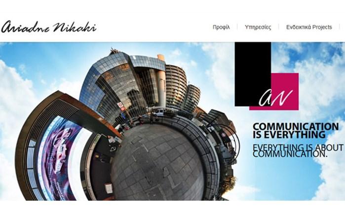 Νέα ιστοσελίδα από την Ariadne Nikaki