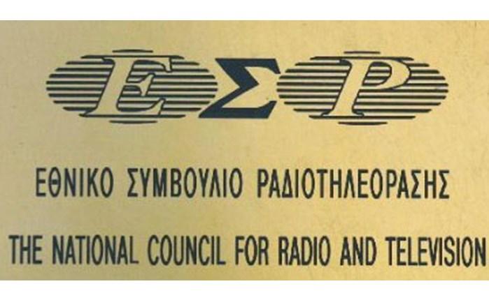 ΕΣΡ: Αίτημα για τα προγράμματα των σταθμών