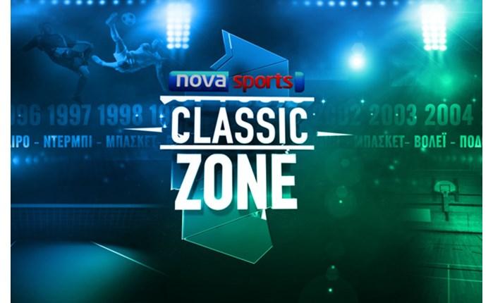 «Classic Zone» στα κανάλια Novasports