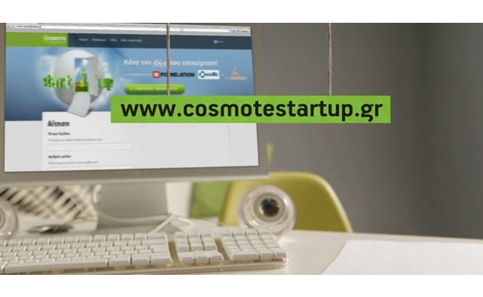 Ξεκινά το COSMOTE StartUp