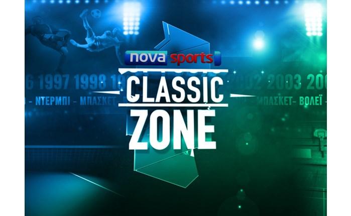 «Clasic Zone» στα Novasports!