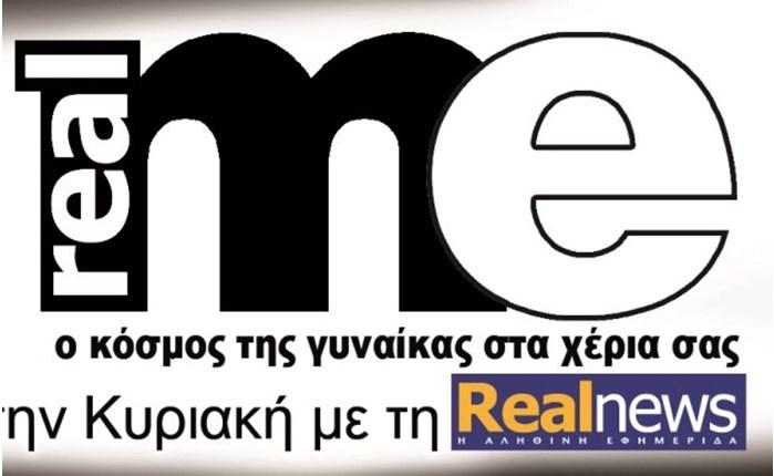 Real Me μαζί με τη Real News