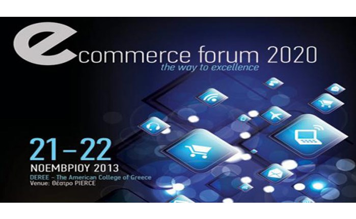Ειδικές φοιτητικές τιμές στο E-Commerce Forum