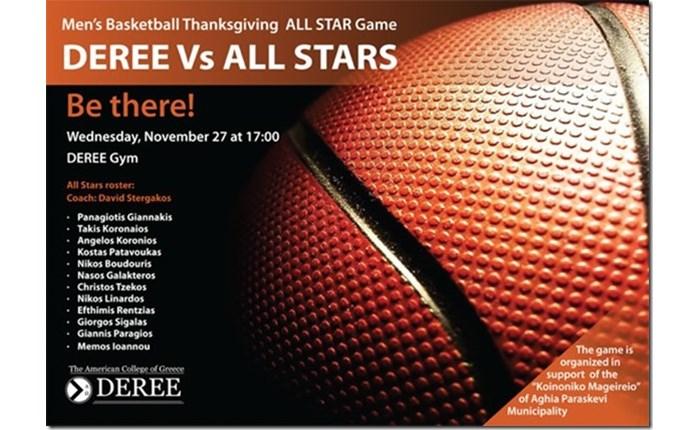 Αγώνας μπάσκετ All Stars στο DEREE
