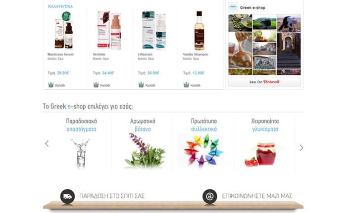 ΑΝΤΕΝΝΑ: Παρουσιάζει το Greek e-shop