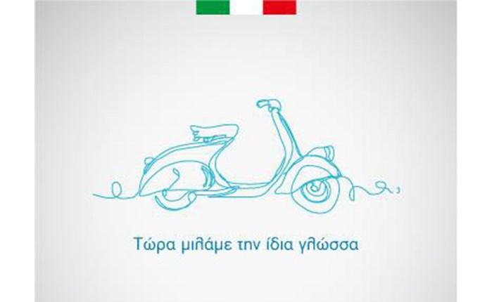 Piaggio Hellas: Λανσάρει σελίδα στο Facebook