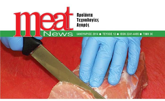 Κυκλοφορεί το Meat News Ιανουαρίου