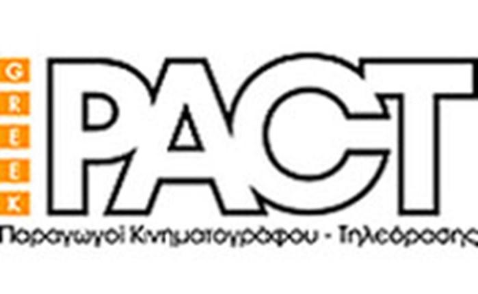PACT: Φιλοξενεί το ετήσιο συνέδριο της CFPe
