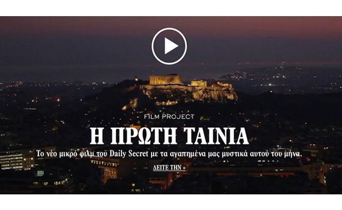 Νέα επένδυση στη Daily Secret