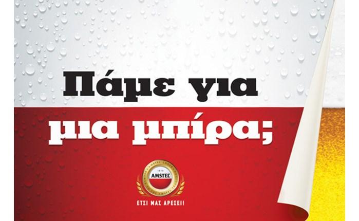 Tribe και Amstel προτείνουν: Πάμε για μπίρα;