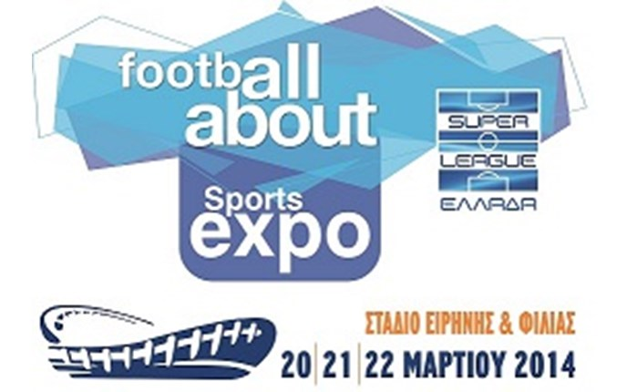 Εγκαίνια στη Football About Sports Expo