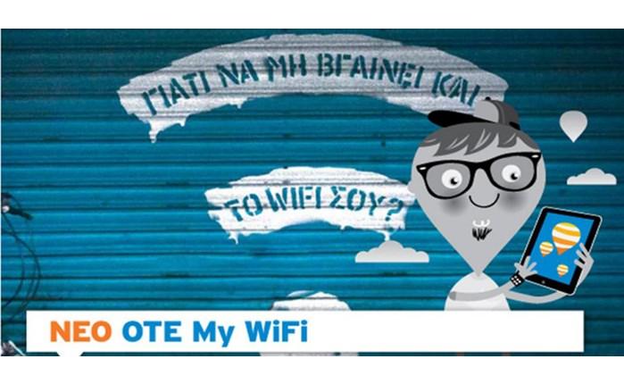 OTE & ΟgilvyOne παρουσιάζoυν το OTE My WiFi