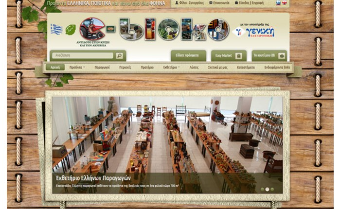 ATNET: Λανσάρει το e-bloko.gr