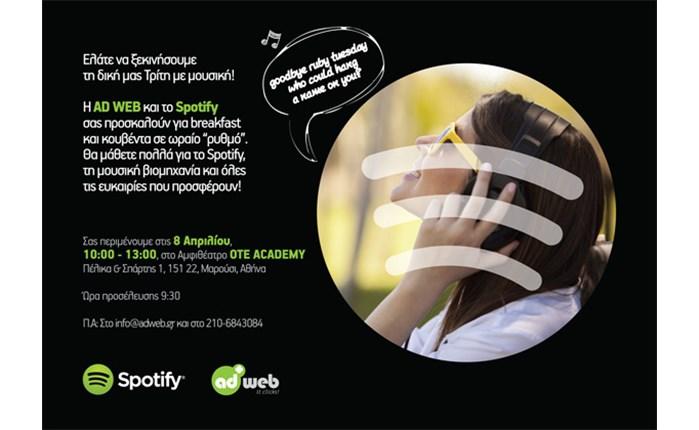 Τα πάντα για το Spotify σε μια ημέρα