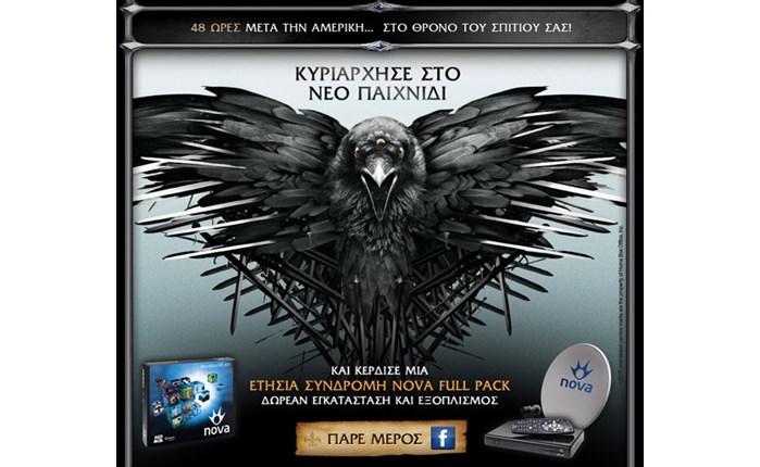 Διαγωνισμός για το Game of Thrones