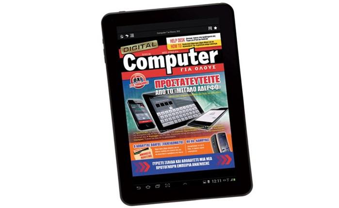 Computer Για Όλους και για Android