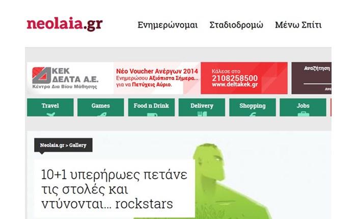 Ρεκόρ επισκέψεων για το neolaia.gr