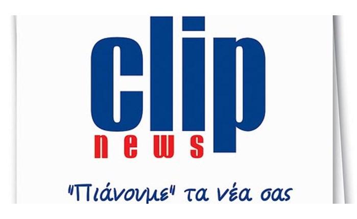 ΟΠΑΠ ΑΕ: Συνεργασία με την Clip News