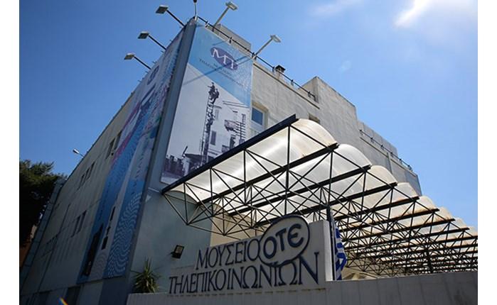 Ξεκινά δυναμικά το Μουσείο ΟΤΕ