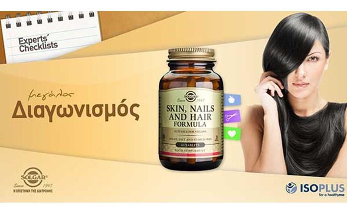 Διαγωνισμός του healthytime με τη Solgar