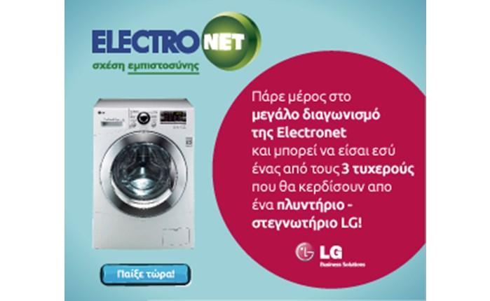LG και Electronet καθαρίζουν για εσάς!