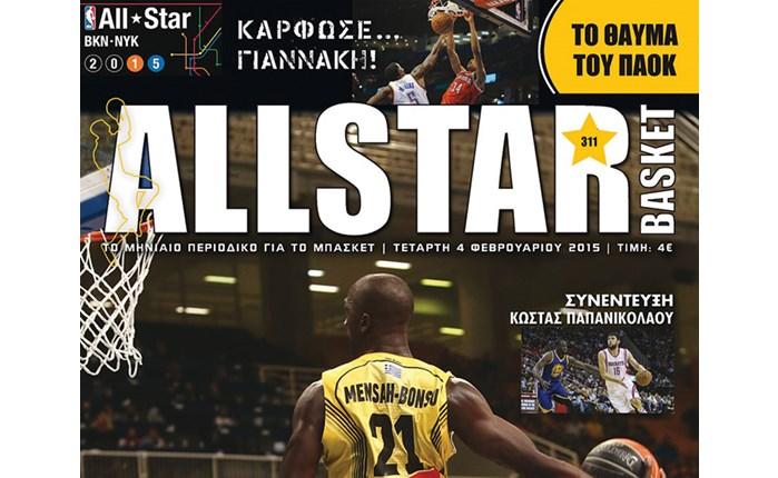 Κυκλοφορεί το AllStar Basket Φεβρουαρίου