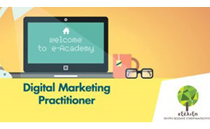 Νέος κύκλος Digital Marketing Practitioner
