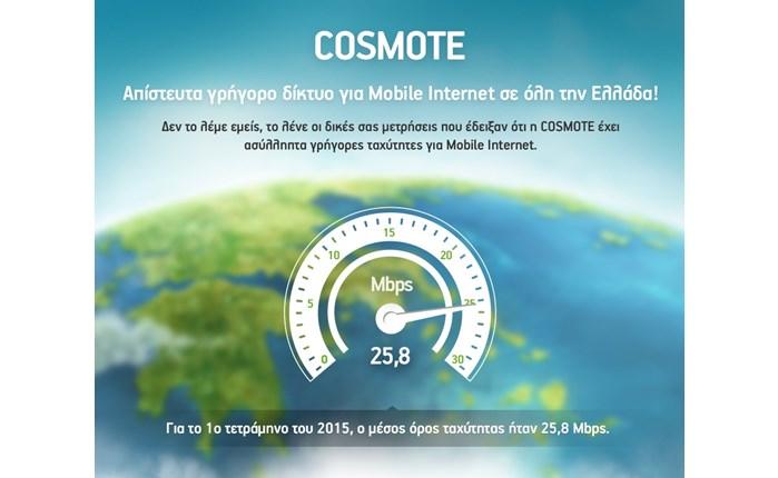 OOKLA: Αξεπέραστο mobile internet από την COSMOTE