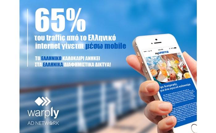 Warply Ad Network: Kαμπάνια σε συνεργασία με  ελληνικά online media