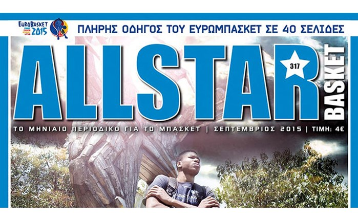 Σε ρυθμούς Ευρωμπάσκετ το ALLSTAR BASKET