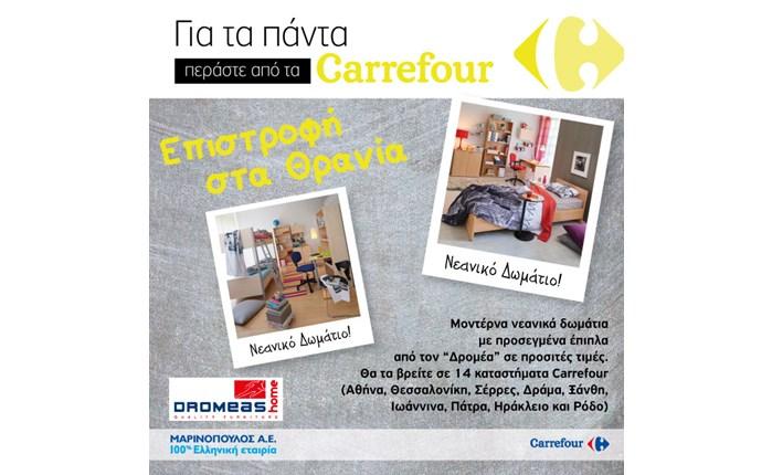 Ο Δρομέας στα καταστήματα Carrefour