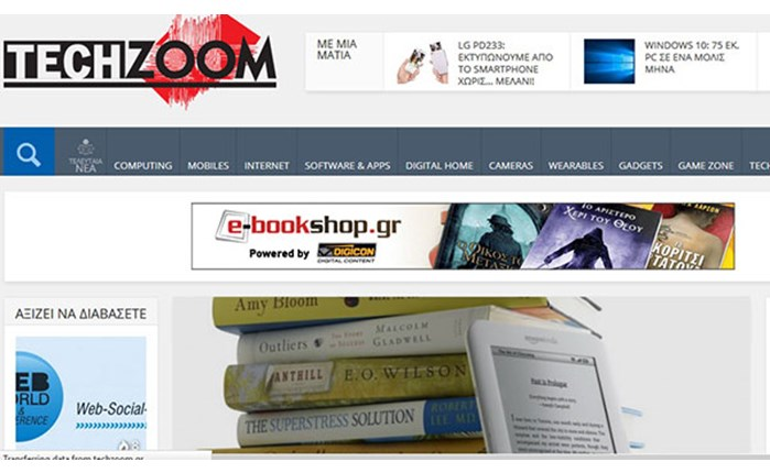 TechZoom.gr από την Compupress
