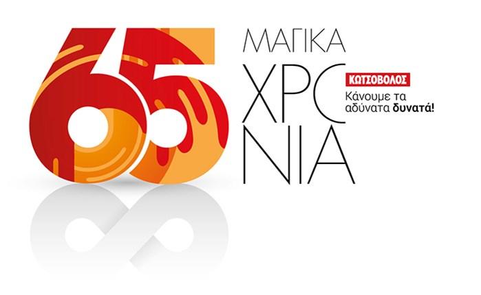 Κωτσόβολος: Γενέθλια με προσφορές!