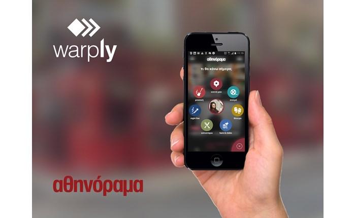 Warply: Νέα εφαρμογή για το Αθηνόραμα