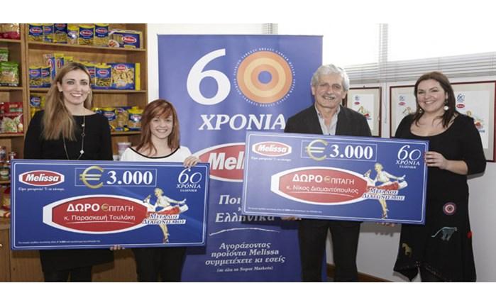 60 Χρόνια Μέλισσα, 60 χρόνια Ελληνική... 60 χιλιάδες Ευρώ!
