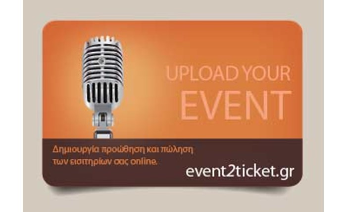 Νέα πλατφόρμα online προπώλησης εισιτήριων