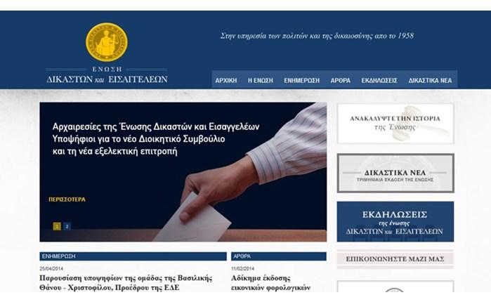 Η LAWNET S.A. τη νέα ιστοσελίδα της Ένωσης Δικαστών