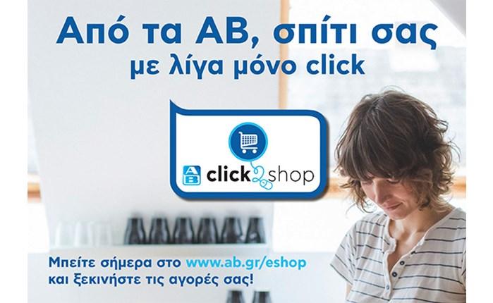 Διαθέσιμο στην Αττική το ΑΒ click2shop