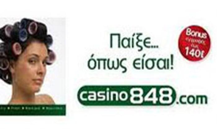 Απόσυρση διαφημίσεων Casino848