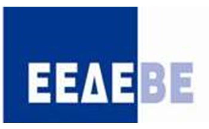 ΕΕΔΕΒΕ: Γιορτή για τα 45 χρόνια λειτουργίας