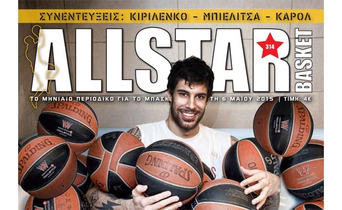 Κυκλοφορεί το AllStar Basket Μαΐου