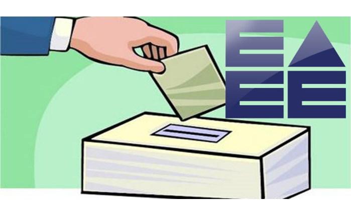 ΕΔΕΕ: Εκλογές στις 29 Ιουνίου