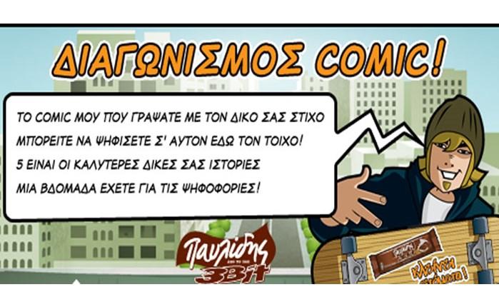 Διαγωνισμός Kraft-OgilvyOne στο Facebook